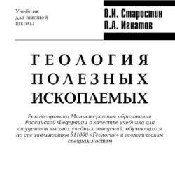 геология полезных ископаемых учебник