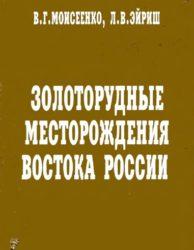 Золоторудные месторождения Востока России