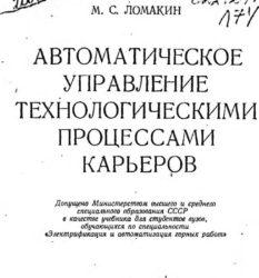 ломакин учебник